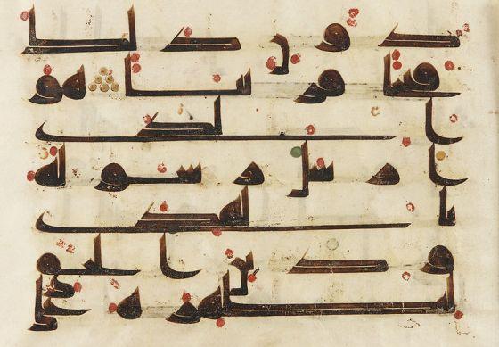 Fragmento del Corán de época abbasí. 9:33: